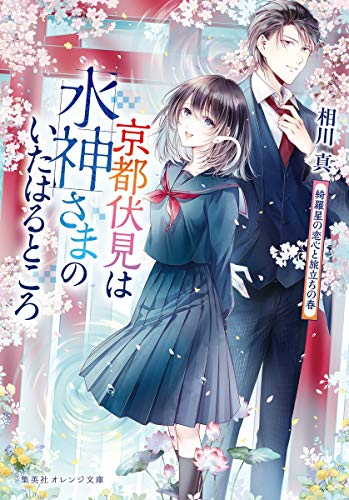 京都伏見は水神さまのいたはるところ 綺羅星の恋心と旅立ちの春 (集英社オレンジ文庫)
