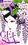 GEI-SYA ―お座敷で逢えたら― (3) (フラワーコミックスα)