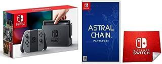 Nintendo Switch 本体 (ニンテンドースイッチ) 【Joy-Con (L) / (R) グレー】 + ASTRAL CHAIN(アストラル チェイン) -Switch (Amazon.co.jp限定特典付) セット