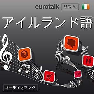 Eurotalk リズム アイルランド語                   著者:                                                                                                                                 EuroTalk Ltd                               ナレーター:                                                                                                                                 松岡 美奈                      再生時間: 56 分     レビューはまだありません。     総合評価 0.0