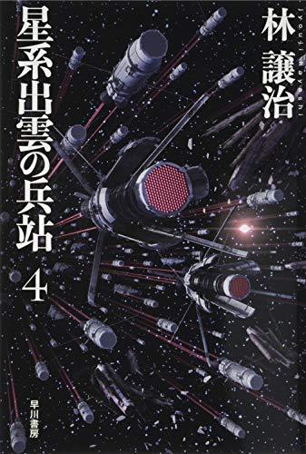 星系出雲の兵站4 (ハヤカワ文庫JA)