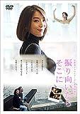 台北発 メトロシリーズ~忠孝復興駅~振り向いたらそこに[DVD]