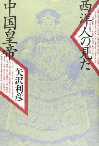 西洋人の見た中国皇帝