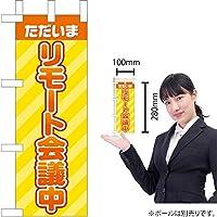 【ポリエステル製】ミニのぼり ただいまリモート会議中 No.KM-62 (受注生産) [並行輸入品]