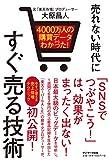 4000万人の購買データからわかった!  売れない時代にすぐ売る技術 - 大原昌人