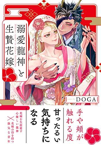 溺愛龍神と生贄花嫁【電子限定特典付】 (BL☆美少年ブック)