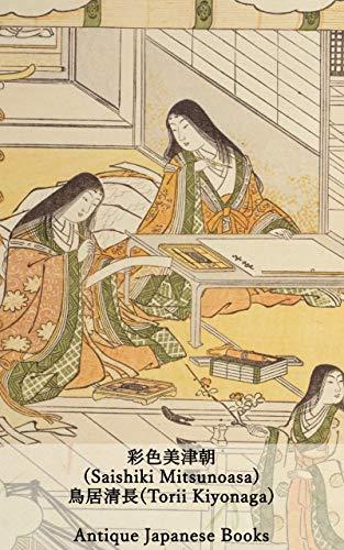 彩色美津朝: Saishiki Mitsunoasa (史学社文庫)