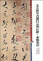 文天祥草书谢昌元座右辞木鸡集序/彩色放大本中国著名碑帖