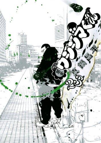 闇金ウシジマくん(23) (ビッグコミックス)の詳細を見る