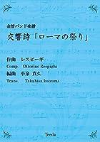 ティーダ出版 金管バンド譜 交響詩「ローマの祭り」[原調・全曲版] (レスピーギ/小泉貴久)
