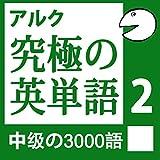 究極の英単語Vol.2 (アルク)