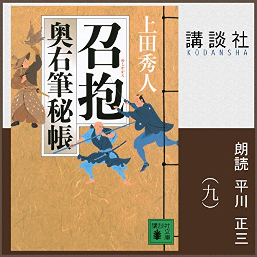 『召抱 奥右筆秘帳 (九)』のカバーアート