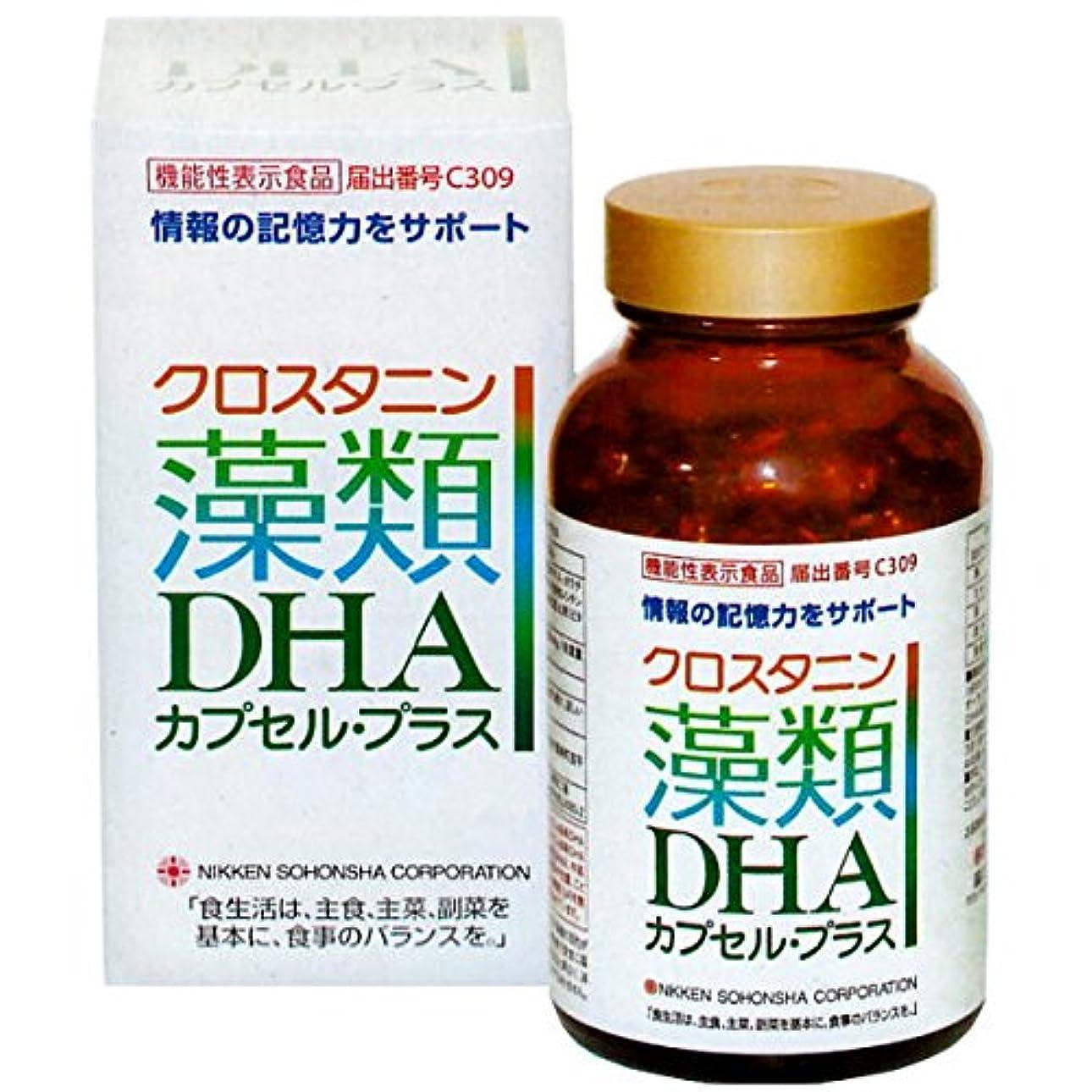 お風呂を持っているプラス補充クロスタニン 藻類DHAカプセル?プラス [機能性表示食品] 45日分 270粒