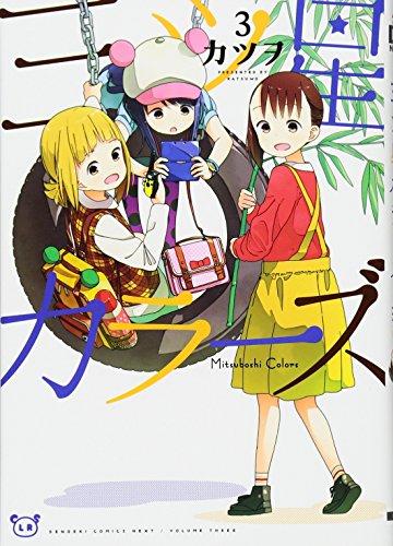 三ツ星カラーズ3 (電撃コミックスNEXT)の詳細を見る