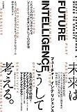 FUTURE INTELLIGENCE ~これからの時代に求められる「クリエイティブ思考」が身につく10の習慣~