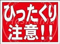 「ひったくり注意!!」 ティンサイン ポスター ン サイン プレート ブリキ看板 ホーム バーために