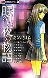 眠れぬ夜の物語  フラワーコミックス