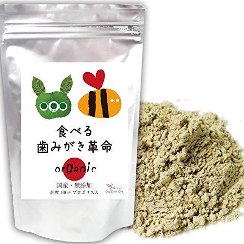 食べる歯磨き革命 (犬・猫用 無添加・天然・口臭 歯石予防 サプリメント)デンタルケア サプリ (お試し 5g)