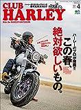 CLUB HARLEY (クラブハーレー)2020年4月号 Vol.237(この春、絶対欲しいもの)[雑誌]