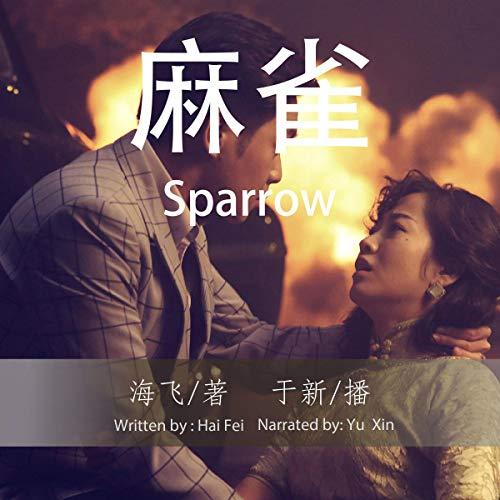 麻雀 - 麻雀 [Sparrow]  By  cover art