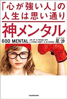 [星 渉]の神メンタル 「心が強い人」の人生は思い通り