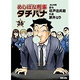 めしばな刑事タチバナ コミック 1-36巻セット