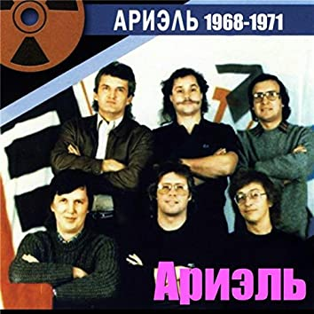 Ariel 1968-1971