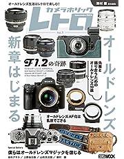 カメラホリック レトロ Vol.1 (ホビージャパンMOOK)