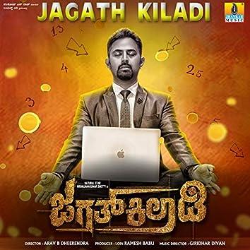 Jagath Kiladi (Original Motion Picture Soundtrack)