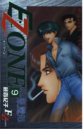 裂魔伝 E.ZONE 第9巻 (あすかコミックス)の詳細を見る