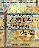 大阪神戸京都 ずっと残したいわが町の名店 (エルマガMOOK)
