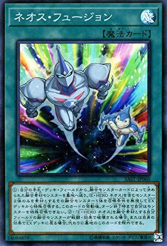 遊戯王カード ネオス・フュージョン(スーパーレア) サベージ・ストライク(SAST) | HERO ヒーロー 通常魔法 スーパー レア