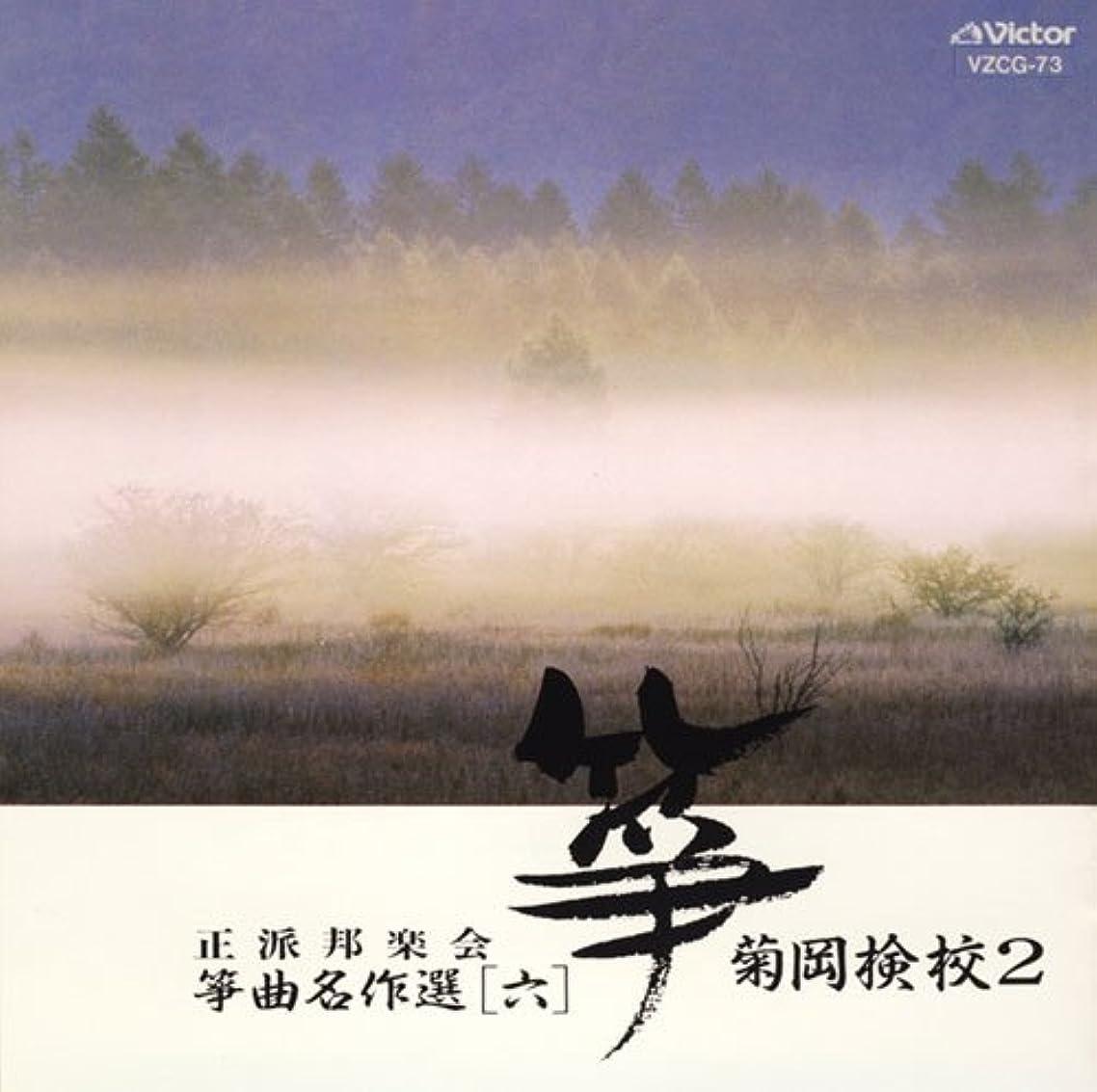 アーサーコナンドイル競争変成器CD 正派邦楽会 箏曲名作選(6) 菊岡検校 (送料など込)