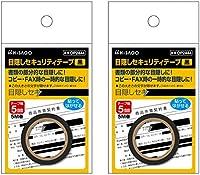ヒサゴ 目隠し セキュリティテープ 5mm 黒 OP2444 × 2セット