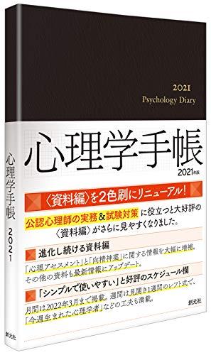 心理学手帳[2021年版]