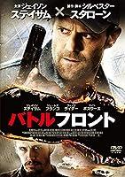 バトルフロント [DVD]