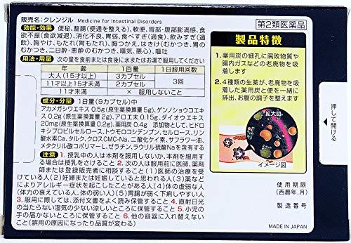 【第2類医薬品】クレンジル30カプセル