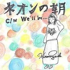 矢井田瞳「ネオンの朝」の歌詞を収録したCDジャケット画像