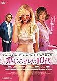 禁じられた10代[DVD]