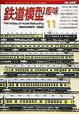 鉄道模型趣味 2020年 11 月号 [雑誌]