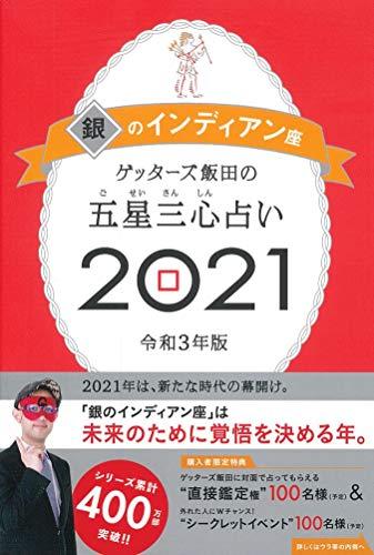 ゲッターズ飯田の五星三心占い2021 銀のインディアン座の詳細を見る