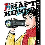 ドラフトキング 2 (ヤングジャンプコミックスDIGITAL)