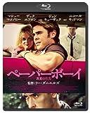 ペーパーボーイ 真夏の引力[Blu-ray/ブルーレイ]