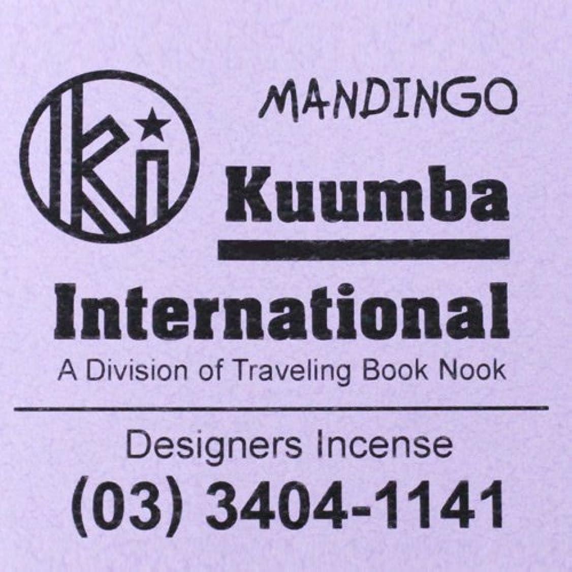 奇跡的なメキシコマガジン(クンバ) KUUMBA『incense』(MANDINGO) (Regular size)