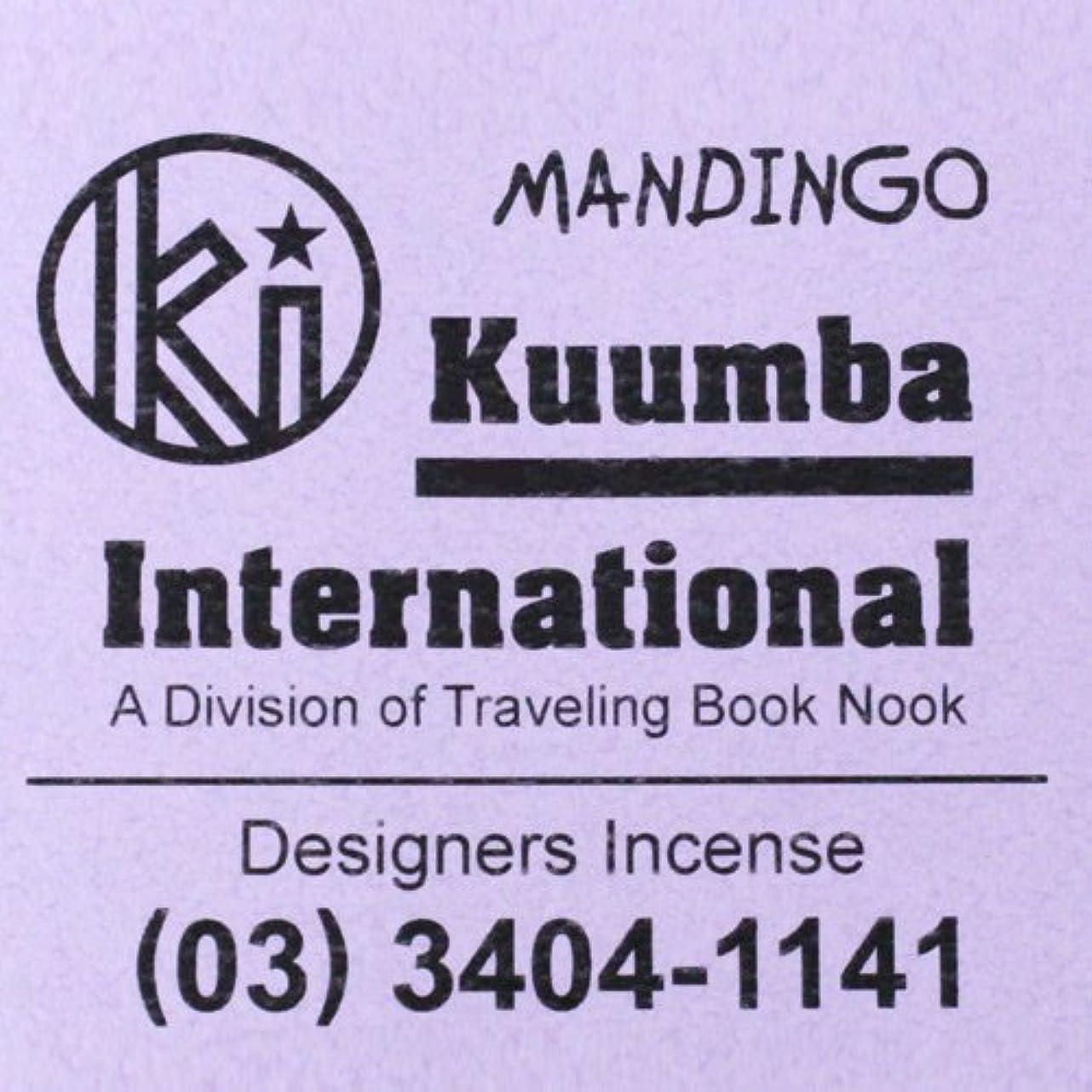 少年相対性理論メンバー(クンバ) KUUMBA『incense』(MANDINGO) (Regular size)