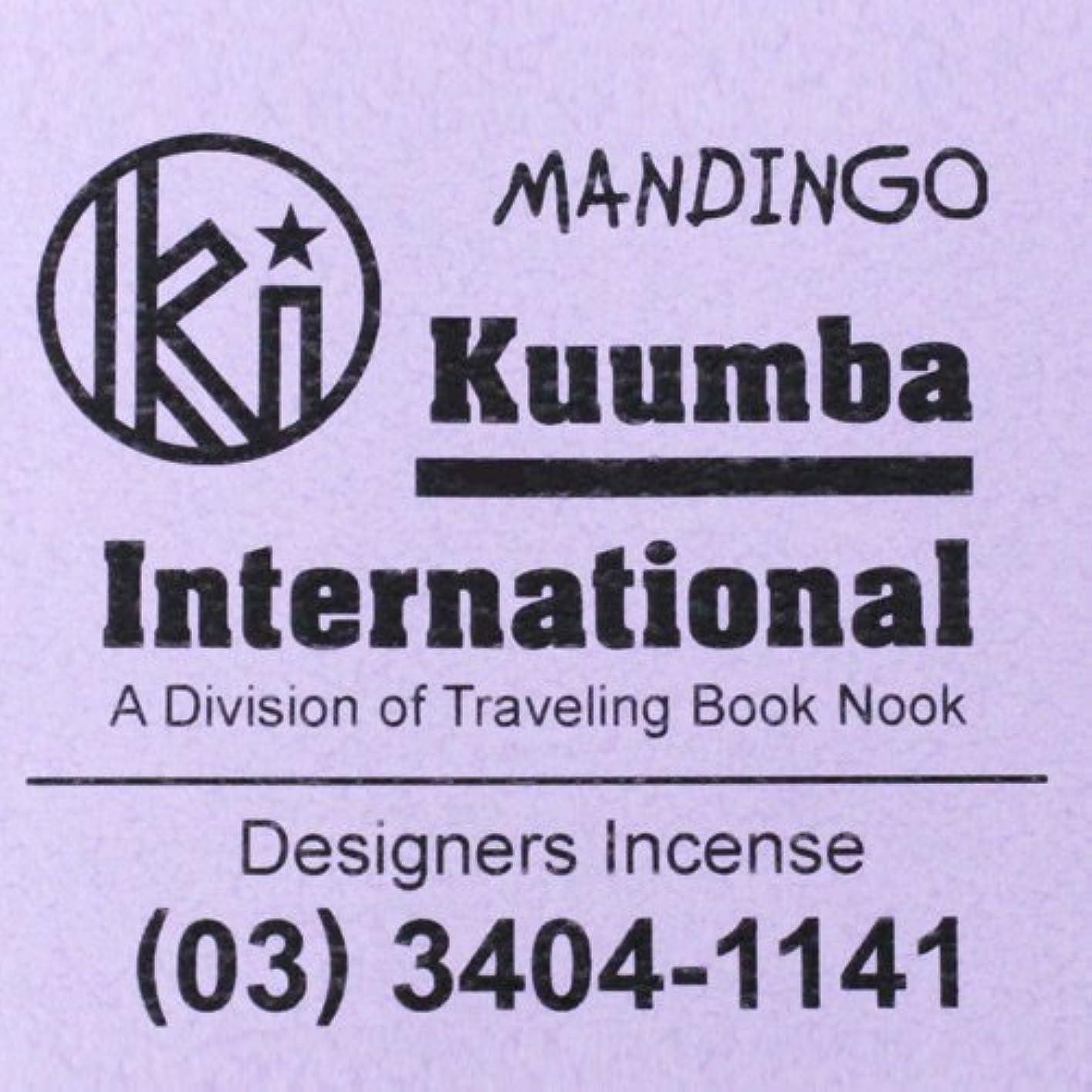 特許ピアノ終わり(クンバ) KUUMBA『incense』(MANDINGO) (Regular size)