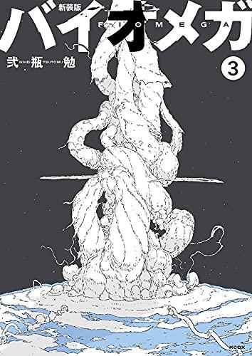 新装版 バイオメガ(3) _0