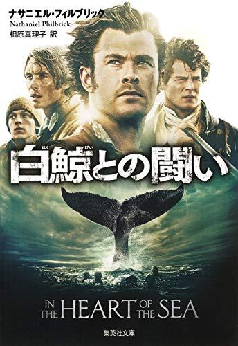 白鯨との闘い (集英社文庫)