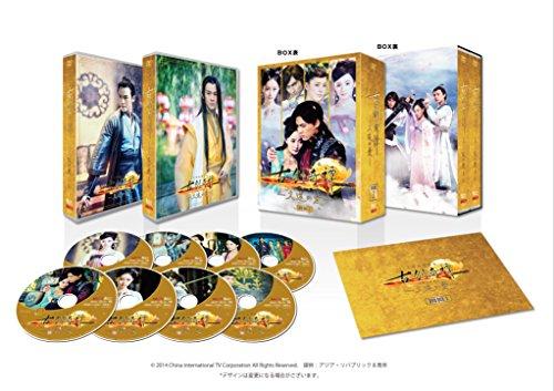古剣奇譚 ~久遠の愛~ DVD-BOX 3