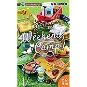 ぷちサンプル Let's go! Weekend Camp! 8個入りBOX